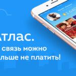 "<span class=""title"">Мобильная связь Атлас</span>"