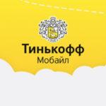 "<span class=""title"">Тарифы мобильной связи Тинькофф</span>"